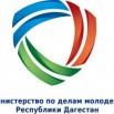 Министерство по делам молодежи РД.jpg