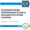 «Изменения в порядке оформления выплат по уходу за инвалидами и престарелыми гражданами»..png