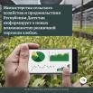 Министерство сельского хозяйства и продовольствия Республики Дагестан.png