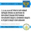 «Изменения в порядке оформления выплат по уходу за инвалидами и престарелыми гражданами». (1).png