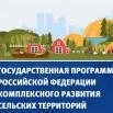 комплексное развитие сельских территорий.jpg